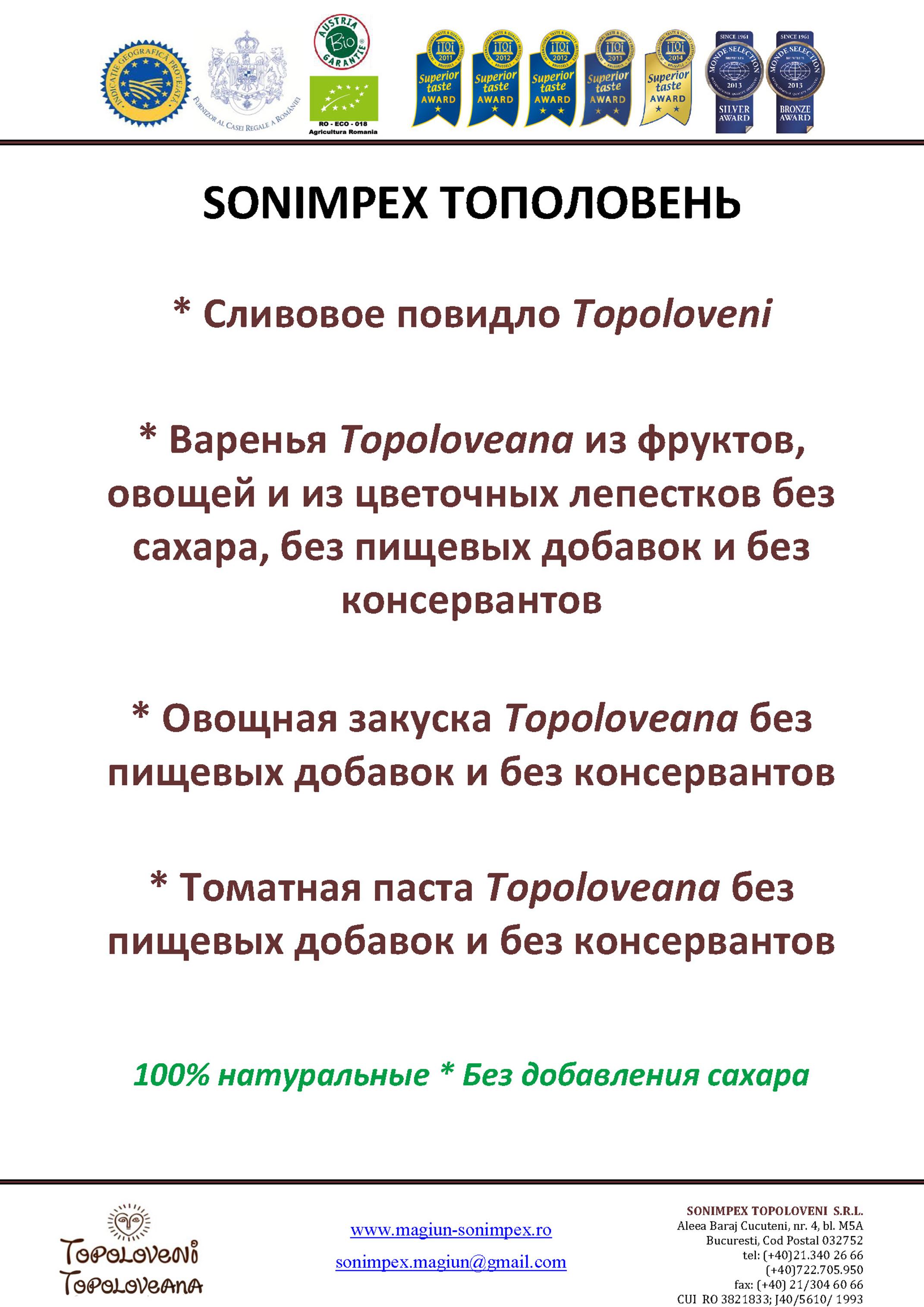 brosura_topoloveni_topoloveana_ru